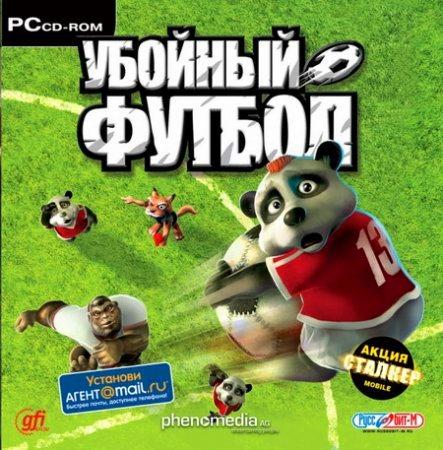 Убойный футбол скачать бесплатно на http://pc-torrent. Net/ youtube.